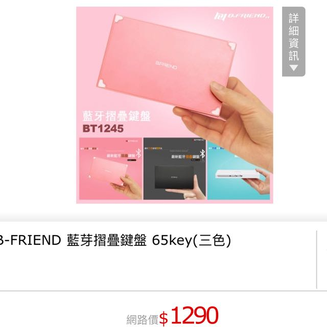 B-FRIEND 藍芽摺疊鍵盤 65key(黑色)