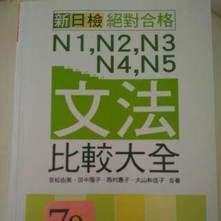 日檢文法書 N1~N5 新日檢絕對合格 文法比較大全