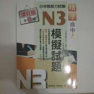 精準命中N3模擬試題