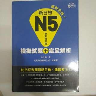 新日檢n5模擬試題+完全解析