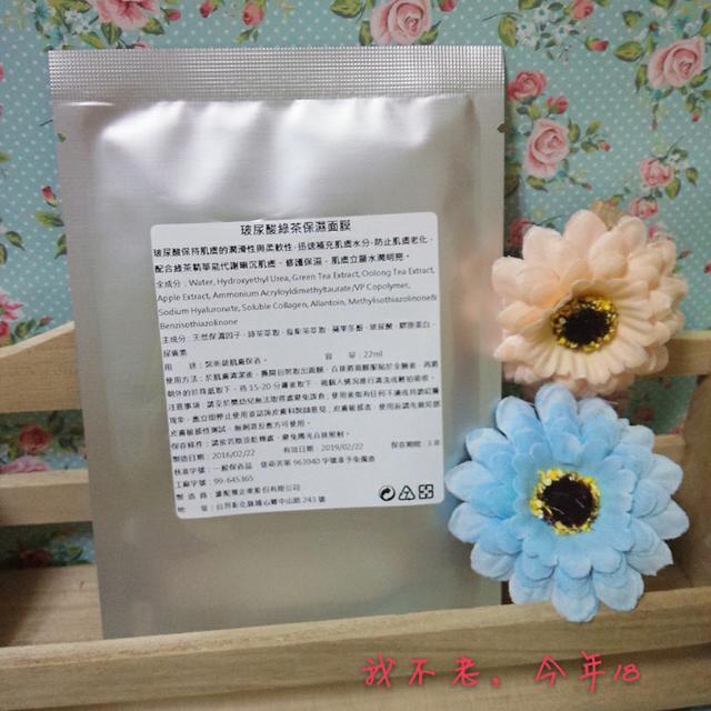 (現貨+預購)玻尿酸綠茶保濕醫學美容專用面膜 購買10片以上有優惠哦~