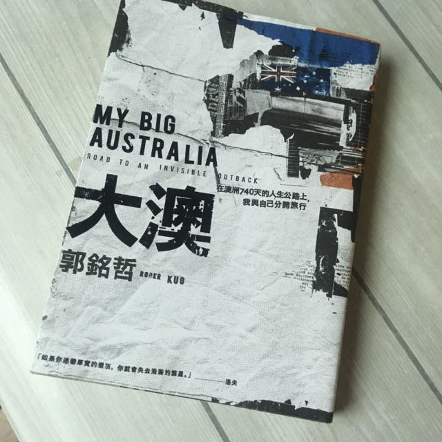 《二手書》大澳:在澳洲740天的人生公路上,我與自己分開旅行