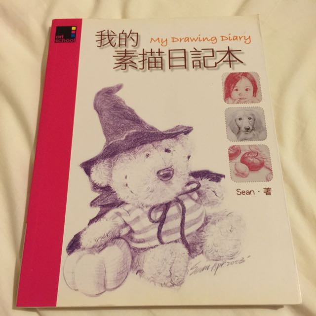 我的素描日記