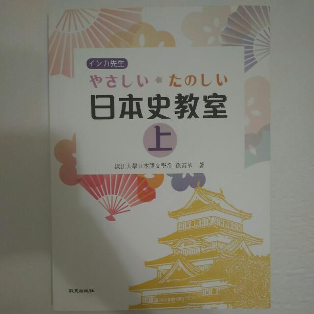 日本史教室上 含CD