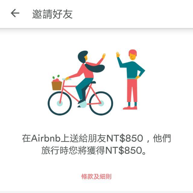 送airbnb旅遊金$850(文中領取)