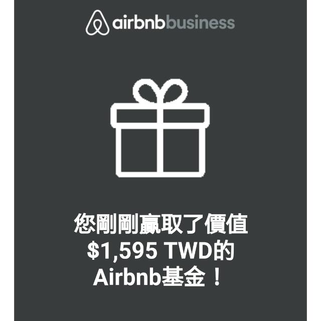 airnbnb旅遊基金(序號)$1595