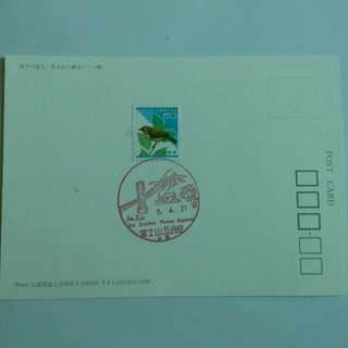 Japan Post Card/Stamp Postmarked With Mt. Fuji 5th Station Postal Agency. Please Make An Offer.