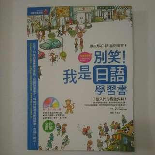 別笑!我是日語學習書