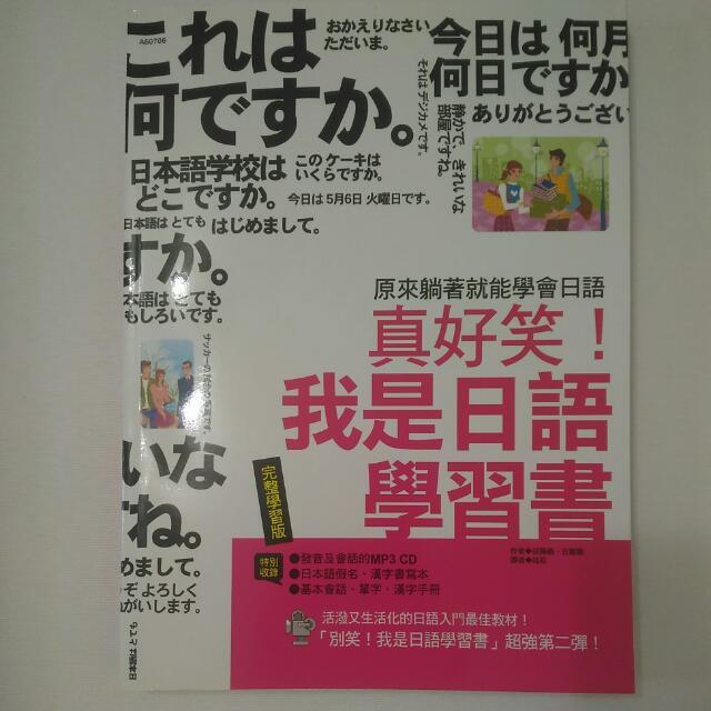 真好笑!我是日語學習書