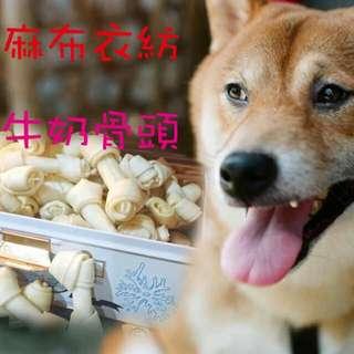 牛奶骨 狗骨頭 2.5吋 適合 中小型犬