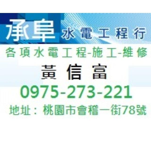 台北-桃園地區 (各項工程承包-水電施工維修)