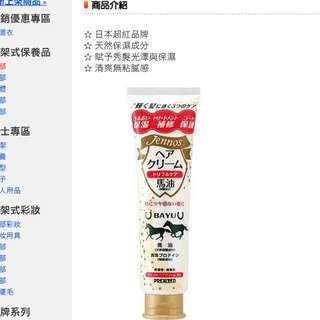 🚚 柳屋 保濕護髮乳 馬油 140g