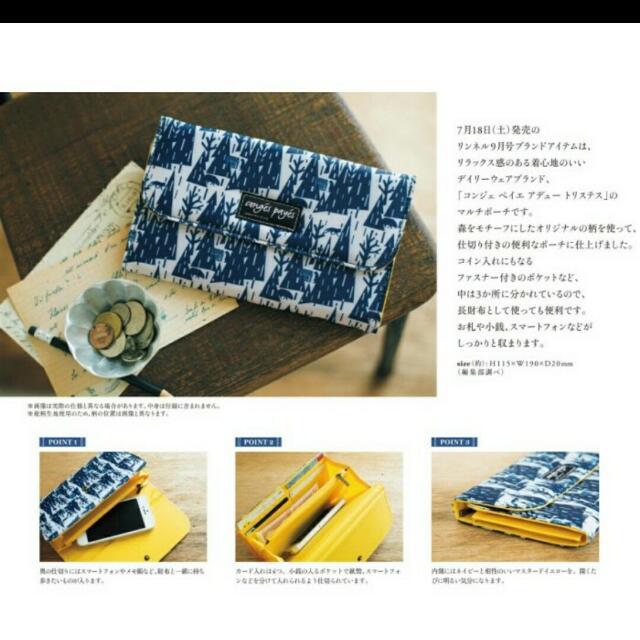 (待匯款)日本雜誌附贈自然亞麻風長夾👍
