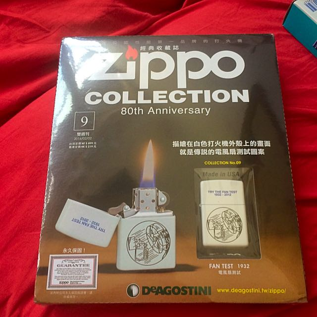Zippo經典收藏誌 No.9 打火機