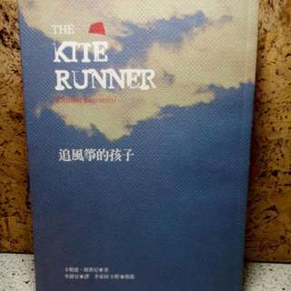 (保留中)【經典】追風箏的孩子 The Kite Runner