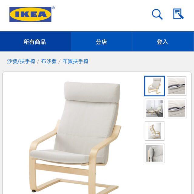 IKEA 扶手椅
