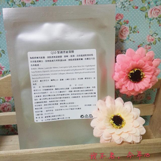 (現貨)Q10緊緻柔敏醫學美容專用面膜 購買10片以上有優惠哦~