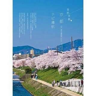 我的京都: 京都ナビ導航夏季限定行旅