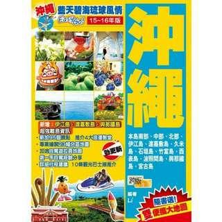 藍天碧海琉球風情Easy GO!:沖繩(2015-16年版)