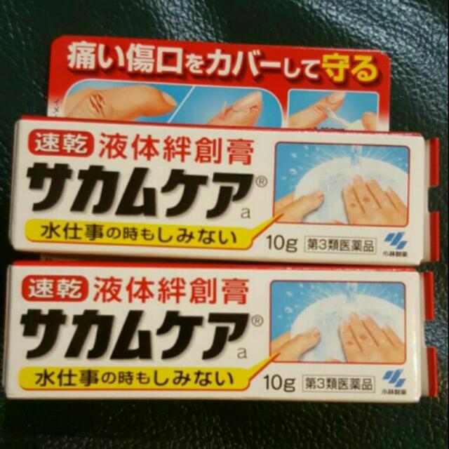 日本液體絆創膏