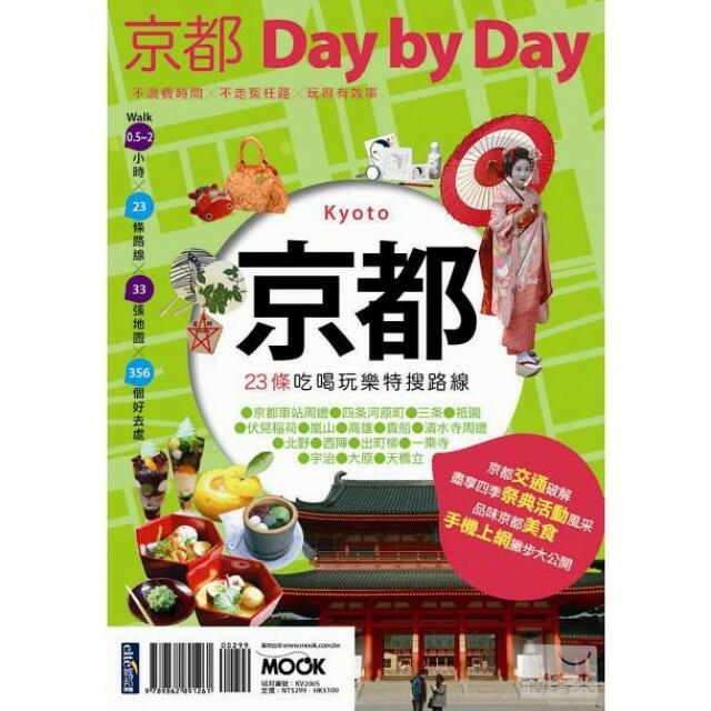 京都Day by Day