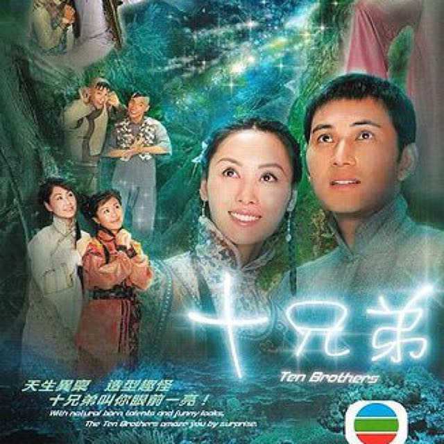 TVB Drama- 十兄弟 Ten Brothers, Everything Else on Carousell