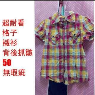 (送)格紋襯衫