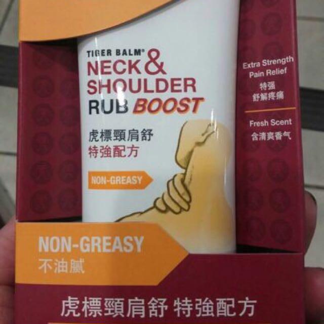 (預購)香港虎標頸肩舒-特強配方