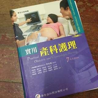 產科護理-七版 華杏