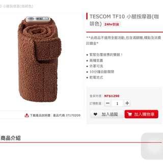 Tescom 小腿按摩器