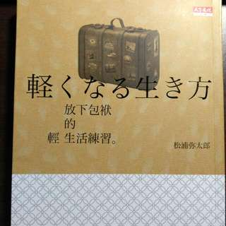 放下包袱的輕生活練習(作者:松浦彌太郎)