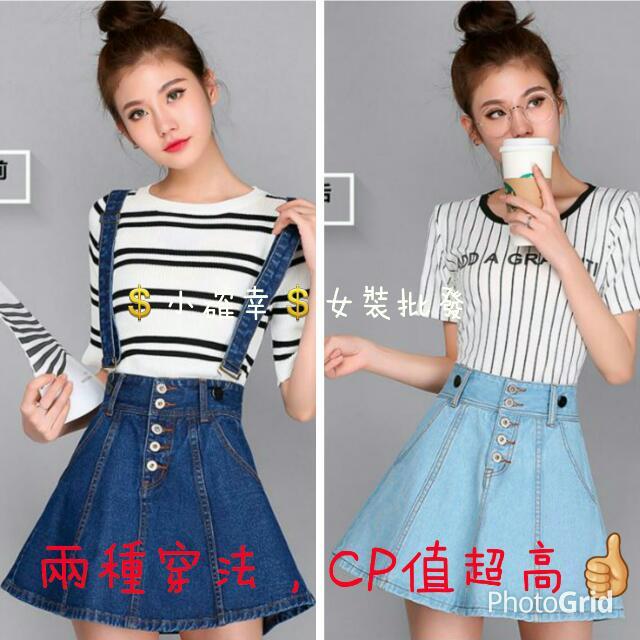 💲小確幸💲女裝批發💖韓版新款實用兩穿紐扣開襟 時尚牛仔短裙 可卸拆背帶裙2色29558
