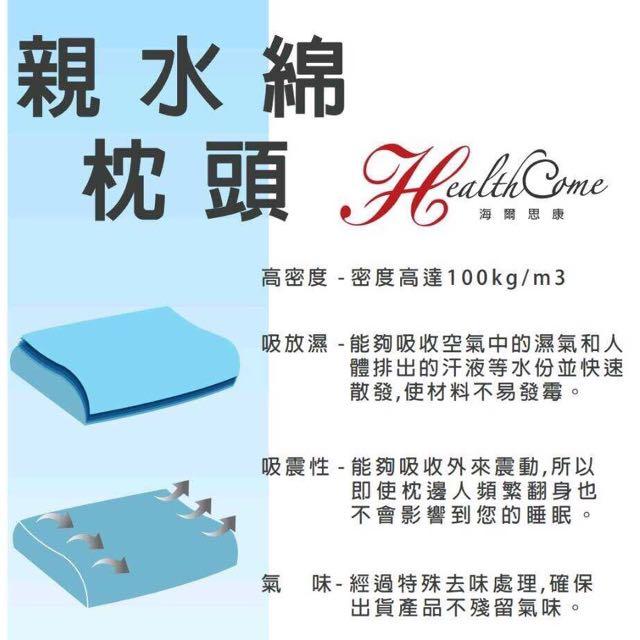 親水綿 舒適乳膠枕,記憶枕(含運費)
