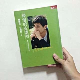 龍應台《親愛的安德烈》兩代共讀的36封家書 九成新