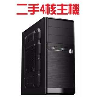 (限快遞寄送) 廉售 二手 Intel 高性能 Q8200 Q6600 四核心電腦主機 4M快取 775腳位