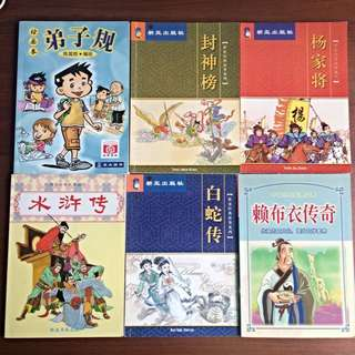 Chinese Classic Storybooks In Abridged Version
