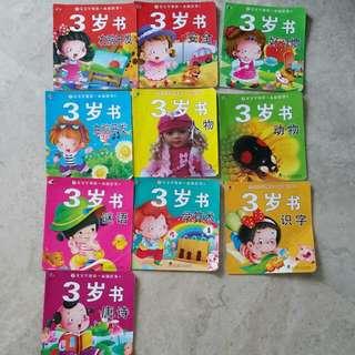 Chinese Books For Pre School Children