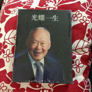 Time Nor Tide: Remembering Lee Kuan Yew