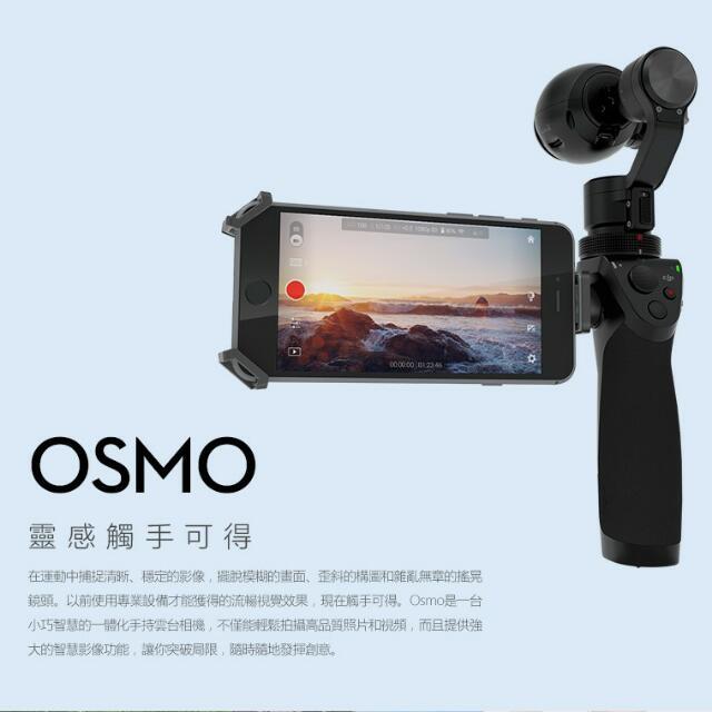 DJI Osmo 手持雲台相機 攝影機 穩定器(九成五新,配備齊全,附三顆電池)