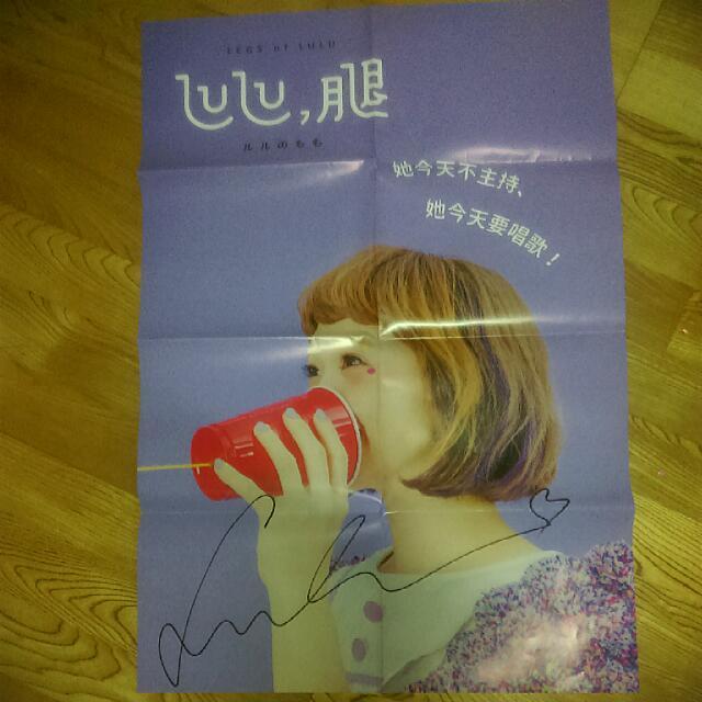Lulu 腿 專輯 簽名海報