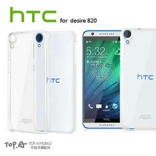 Htc Imak耐磨版 透明硬殼 10 A9 E9 M9s M8 M7  620 Eye 透明殼 手機殼
