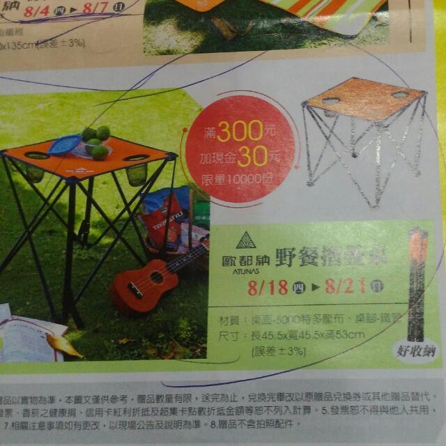 野餐摺疊桌