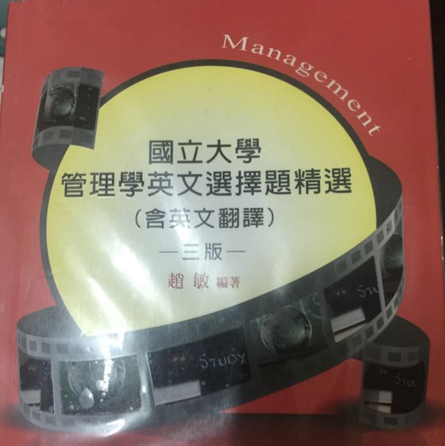 趙敏 管理學英文選擇題