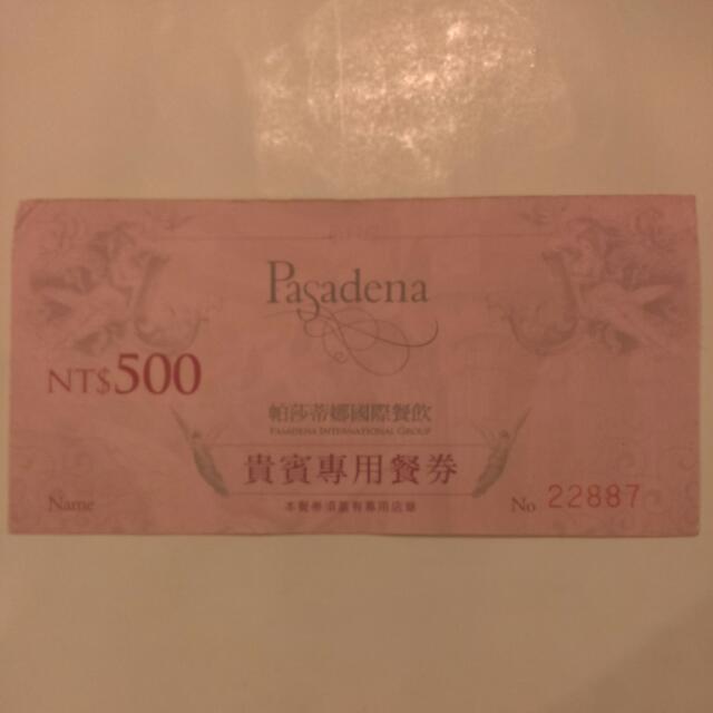 Pasadena 帕莎蒂娜 餐卷面值五百元