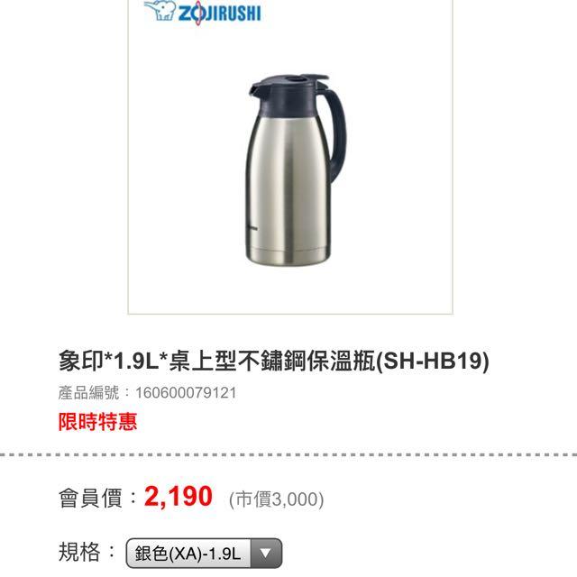 象印全新日本帶回保溫瓶2000CC
