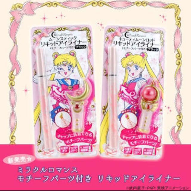 Sailor Moon Liquid Or Pencil Eye Liner