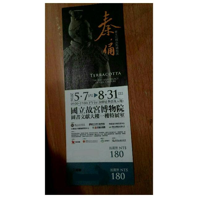 (含運掛號) 台北故宮兵馬俑展覽門票
