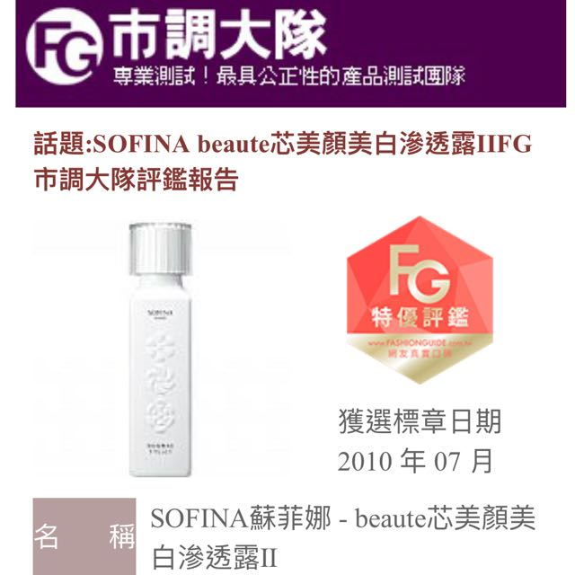 SOFINA蘇菲娜 - beaute芯美顏美白滲透露滋潤型140ml