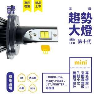 采鑽新十代 LED 趨勢大燈 近遠燈分明 25W 2800流明 ( 采鑽專利公司貨 )