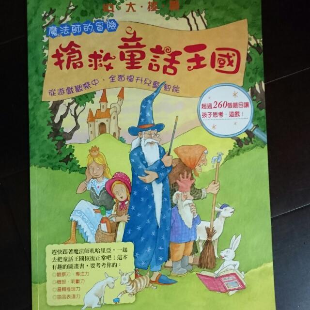 搶救童話王國